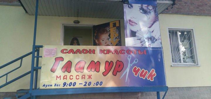 Glamurchik-11
