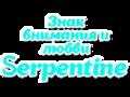 Logo10-serpentin