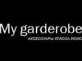 My_garderobe
