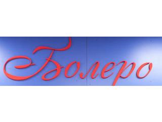 БОЛЕРО - Магазин взуття у Львові на Pokupon.ua 0d6093e4c4d23