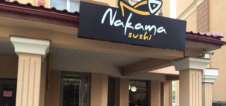 Скидка 30% на все меню от суши-бар «Nakama sushi»