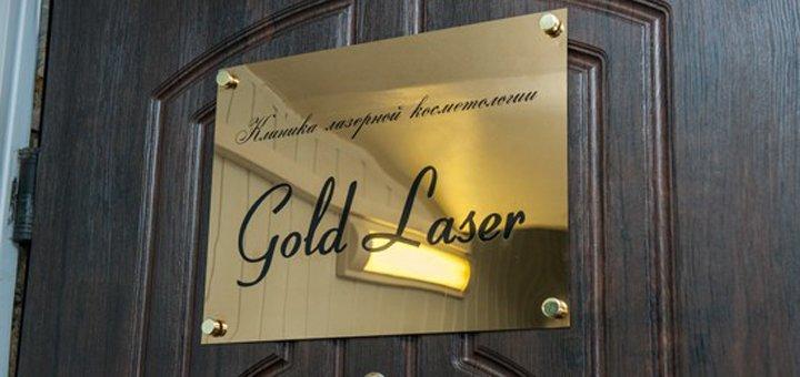 До 3 сеансов лазерной псевдоблефаропластики век в клинике лазерной косметологии «Gold Laser»