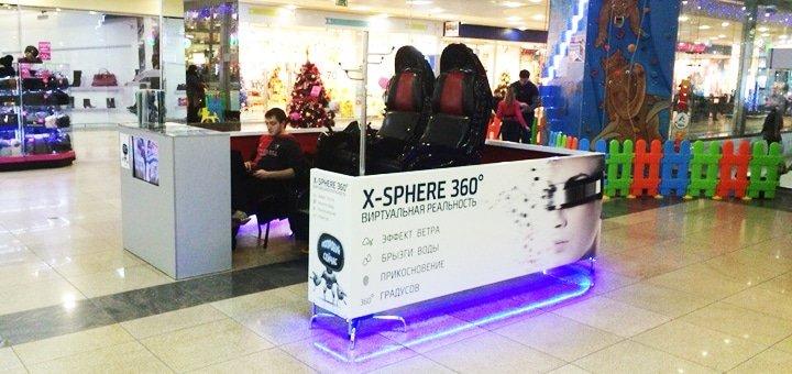 Скидка 50% на посещение аттракциона виртуальной реальности «X-Sphere 360»