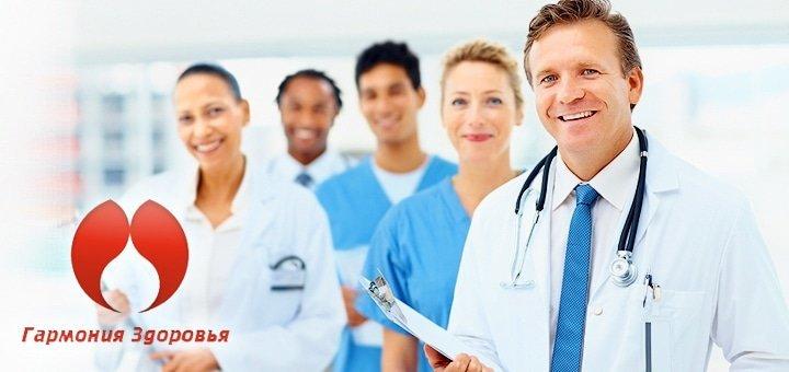 Комплексное обследование в медицинском центре «Гармония Здоровья ...