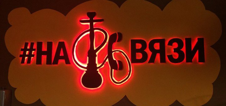Скидка 31% на кальян для двоих и коктейли на выбор в кальян-баре «На связи»