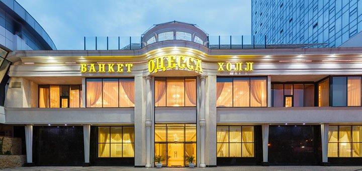 От 2 дней одыха в отельном комплексе «Одесса» в Одессе