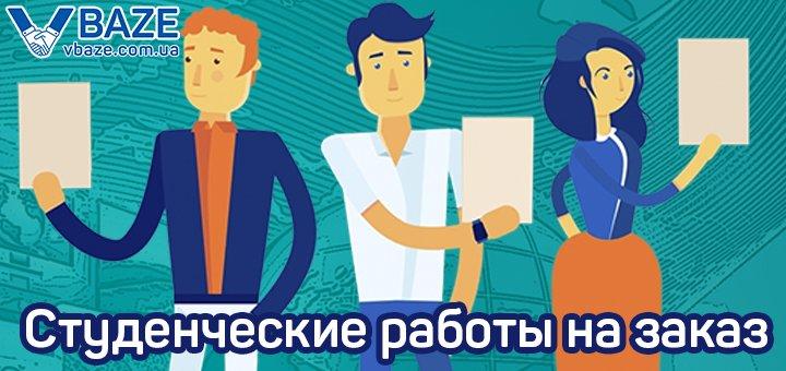 Скидка 10% на все типы студенческих и научных работ в компании «Vbaze»