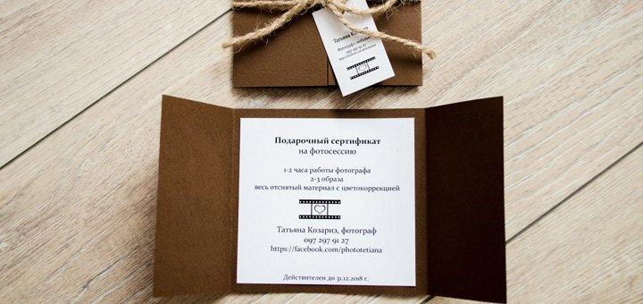 Подарочный сертификат на фотосессию от фотографа Татьяны Козариз
