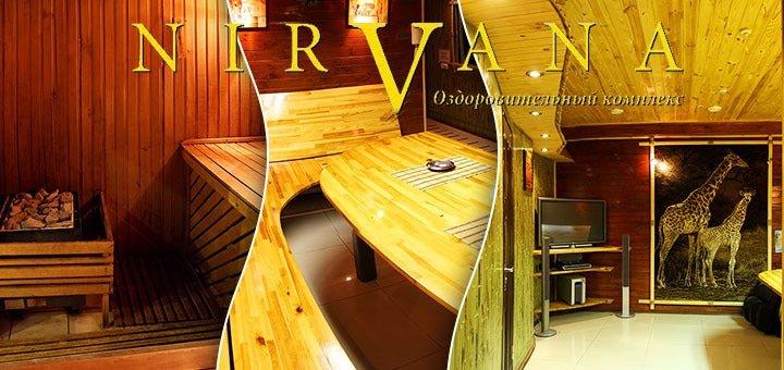 2 или 3 часа VIP Сауны «Африка» или «Япония» или хаммама для компании до 15 человек в оздоровительном комплексе Nirvana!