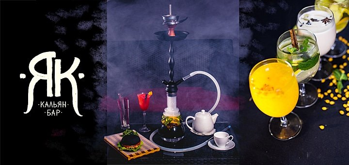 Фирменный осенний кальян на тыквенной чаше + чай для двух человек в кальянной «Як Бар»!