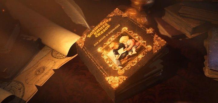 Именные видеосказки с фото для детей от компании «Библиотека Сказок»