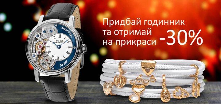 Покупай часы и получи скидку 30% на украшения!