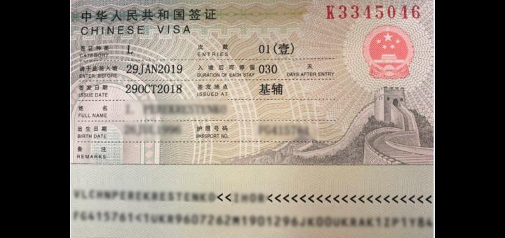 Скидка 5$ на визы в Китай