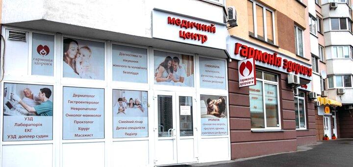 Лазерное лечение кожи (фотостарение, акне и постакне, пигментация) в сети «Гармония Здоровья»