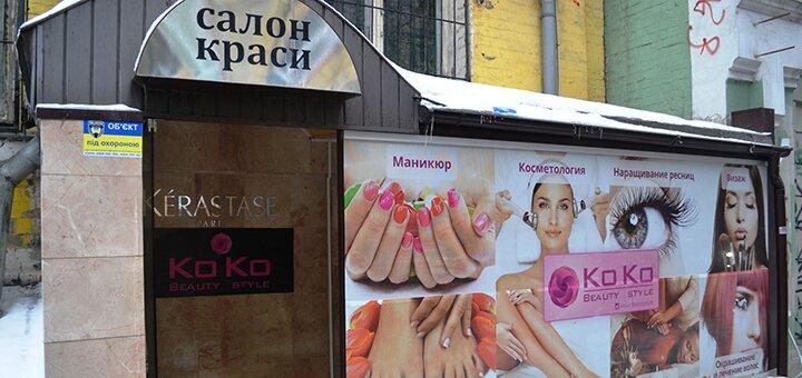 SPA-программа глубокое очищение с тремя видами пилинга в салоне красоты «KOKO BEAUTY SPA»
