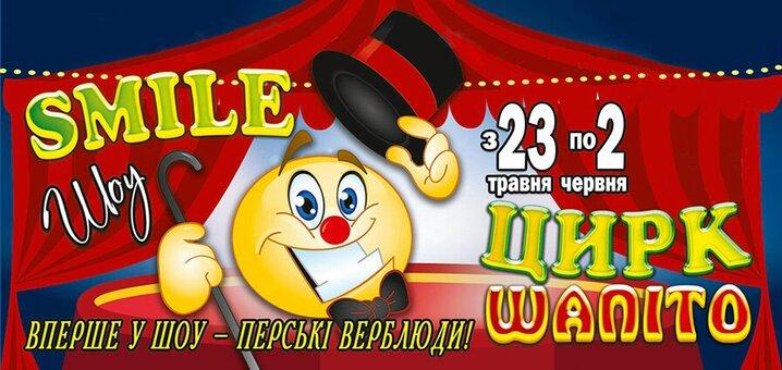 Скидка 50% на 2 входных билета в цирк «Шапито» с программой «SMILE шоу»