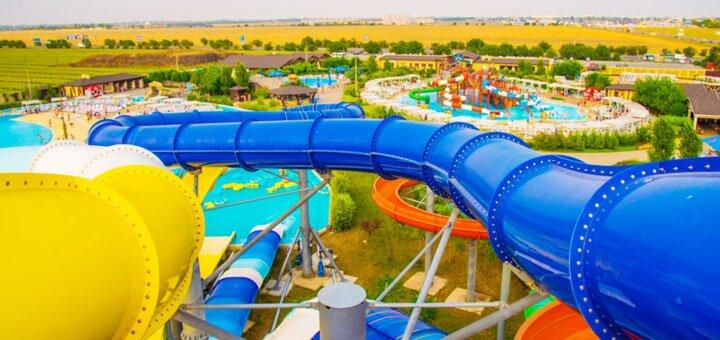 Скидка 50% на целый день развлечений в аквапарке «Одесса» с 13.06-21.06.2019