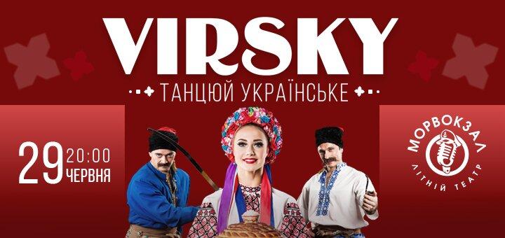 Билет на концерт ансамбля имени Павла Вирского в Летнем театре на Морвокзале, 29 июня