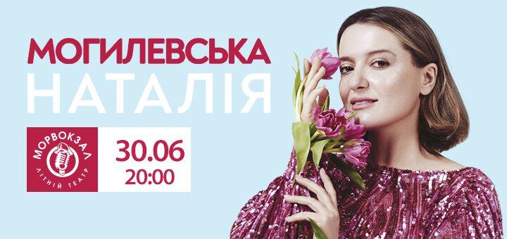 Билет на концерт Натальи Могилевской в Летнем театре на Морвокзале, 30 июня