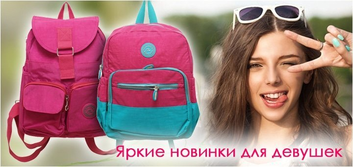 """Скидка 20% на рюкзаки для девушек от интернет-магазина """"Koshelkoff""""!"""