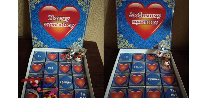 Скидка 20% на подарочные шокобоксы от «Свято коли забажаєш»