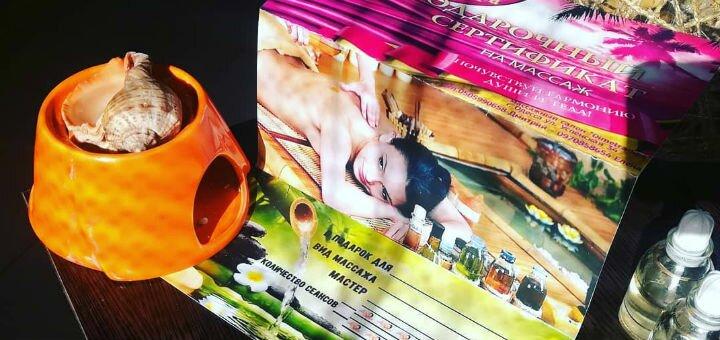 SPA relax-программа в кабинете массажа «Dimetra»