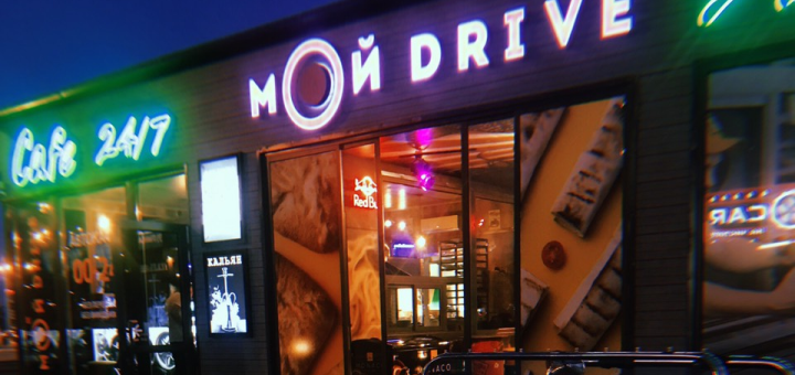 Гриль-лаваш и лимонад в автокафе «Мой Drive»