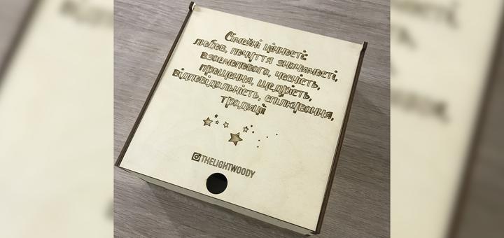 Скидка 50% на фирменную коробку «Lightwood» с гравировкой любого текста