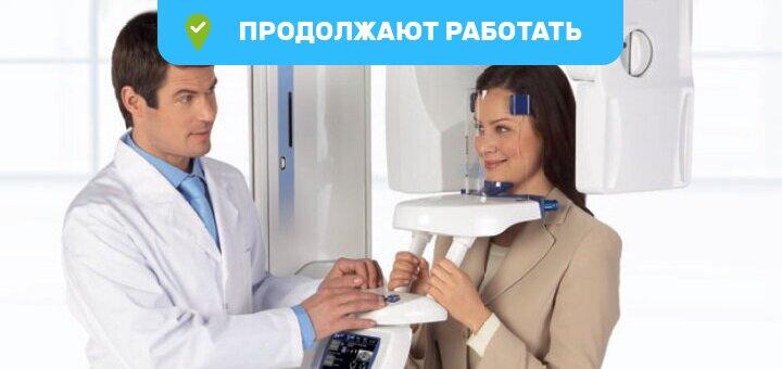 Компьютерная томография (3D снимок) челюсти в сети стоматологических клиник «Giorno Dentale»