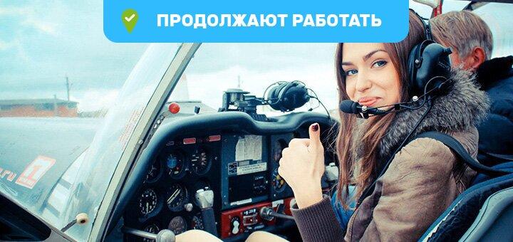 Скидка до 42% на обзорный полет на вертолете в Межигорье от компании «GoodFly Helicopter»